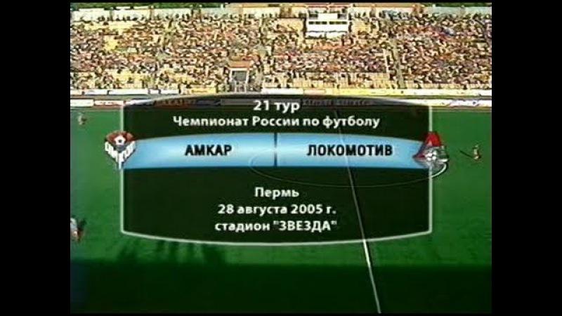 Амкар Локомотив 2005