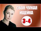 Своя чужая Ищейка 3-4 серии (2015). Криминал фильм сериал.