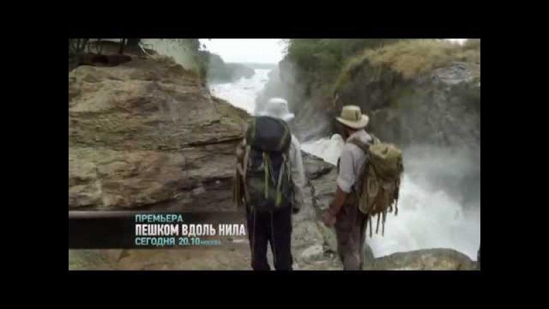 Пешком Вдоль Нила: Премьера с 20 июля