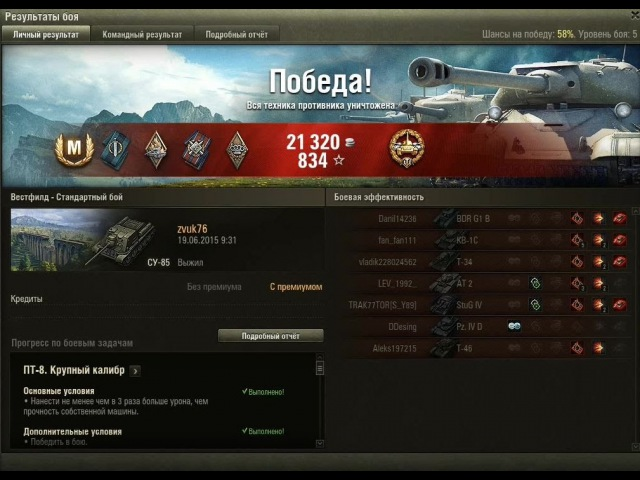 World Of Tanks СУ-85 Мастер SU-85 Master 2