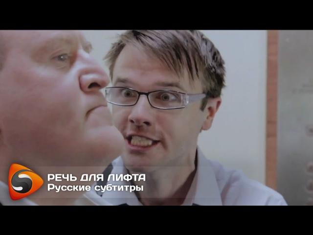 The Elevator Pitch - Короткометражный фильм. Русский дубляж