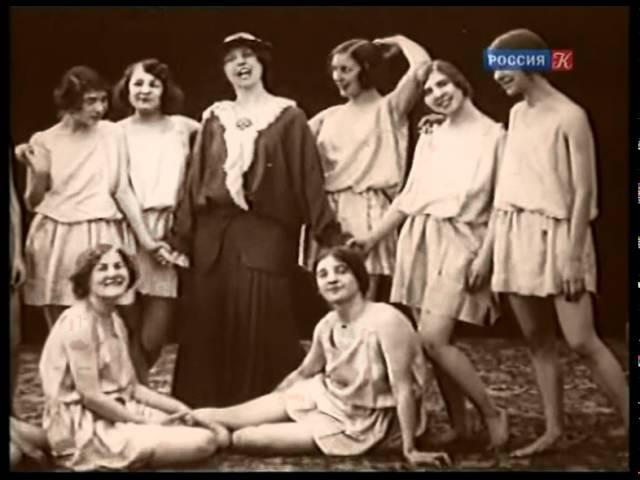 Айседора Дункан- Isadora Duncan - Абсолютный слух