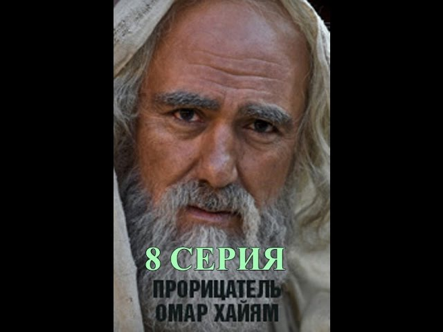 Прорицатель Омар Хайям. Хроника легенды (8 серия).