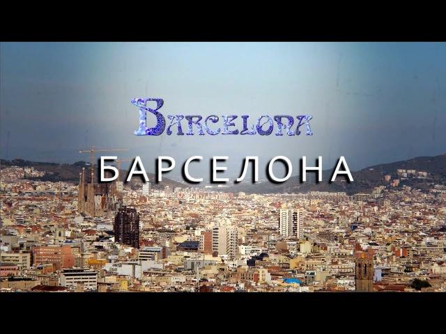 Жизнь в Испании. Bye Bye Barcelona (документальный фильм). Прощай Барселона . Жизнь в Испании.