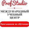 ProfStudio учебный центр | Обучение Мурманск