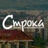Stroka.kg - портал строчных объявлений Кыргызста
