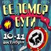 10 и 11 октября | БЕЛОМОР-БУГИ 2015 | М33