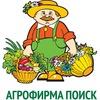 Агрофирма Поиск online.semenasad.ru