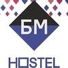 БМ Хостел. Официальная страница