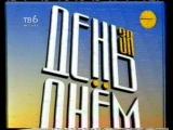 [staroetv.su] День за днём (ТВ-6, март 1999)