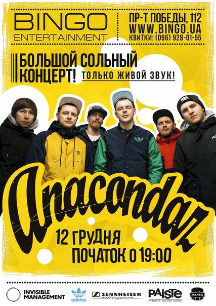 ANACONDAZ | КИЕВ | 12 ДЕКАБРЯ