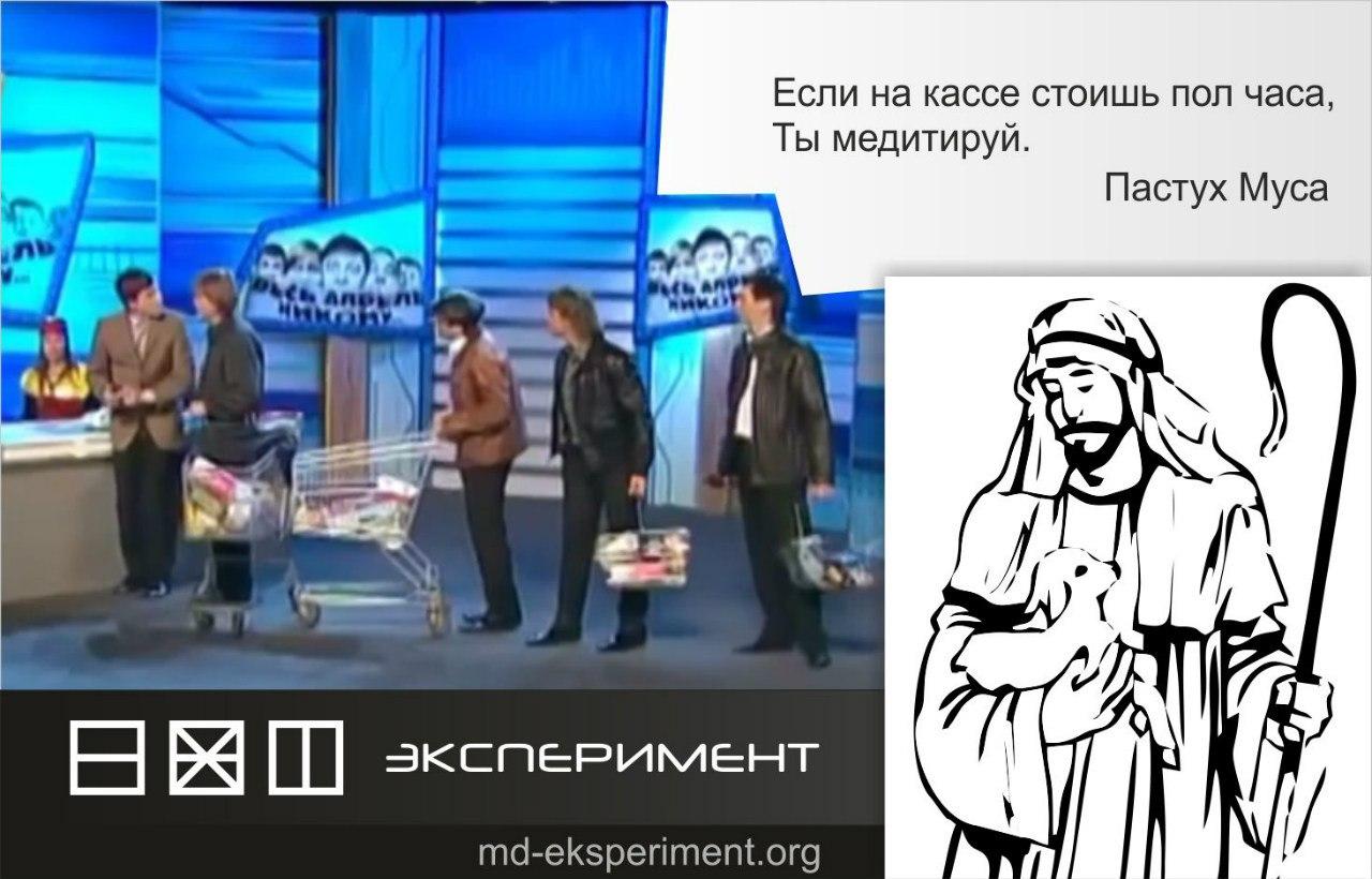 Пастух Муса - Экспериментатор