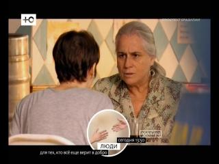 Проспект Бразилии - 26 серия (AveBrasil & телеканал Ю)