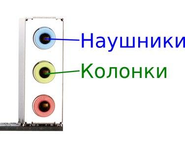Звук из колонок и наушников одновременно как сделать