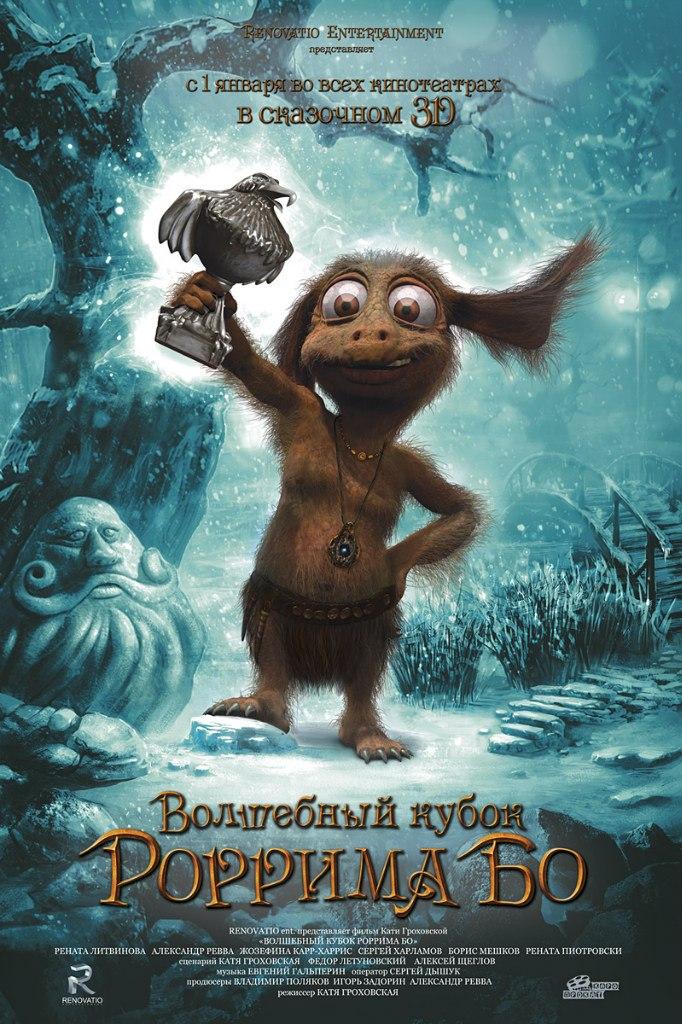 Постер к фильму Волшебный кубок Роррима Бо 3D