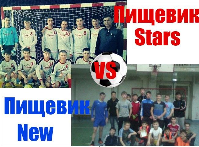 Афиша Улан-Удэ Игра Пищевик(Stars) vs Пищевик(New)