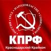 Краснодарский Крайком КПРФ