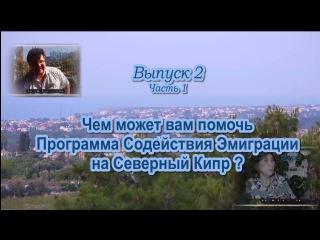 Skype с Ильей Шестаковым. Выпуск-2, ч-1. Чем может помочь Программа в эмиграции на Северный Кипр?