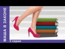 Маша в Законе. Сериал. 3 Серия. StarMedia. Лирическая Комедия. 2012