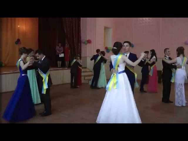 Вальс випускників 2015 с Залужжя Білогірського району смотреть онлайн без регистрации