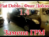 Фиат Добло  - Fiat  Doblo Замена ремня ГРМ