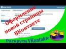 Урок 1. Как правильно оформить новую страницу в ВКонтакте! Раскрутка, продвижение, настройка.