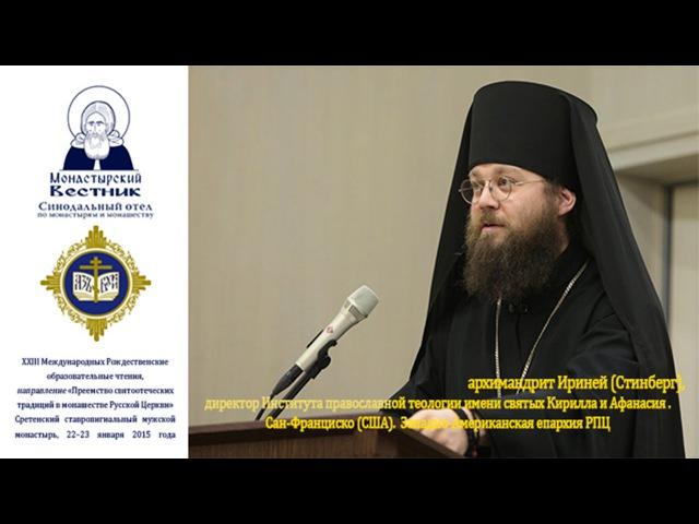 Единое на потребу Значение Божественной Литургии в жизни монашескаго братства.
