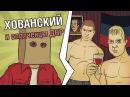 Хованский и ополченцы ДНР [ВИДЕОЧАТ]