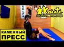 Как накачать каменный пресс / ситап кроссфит фитнес каратэ / MMA / How to pump up the press