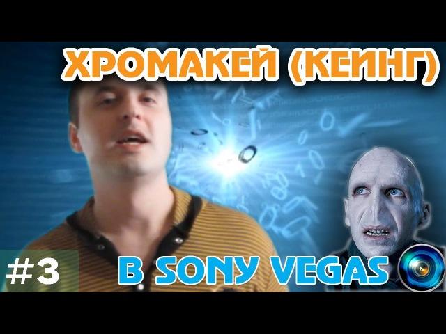 Хромакей (кеинг) в Sony Vegas - пошаговая инструкция