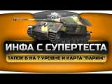 Инфа С СуперТеста. VK 45.02 (B) на 7 уровне, карта
