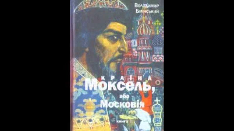 [1х3] Білінський В. Країна Моксель, або Московія. Книга 1 (Аудіокнига)