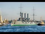 Крейсер Аврора уходит на ремонт в Кронштадт