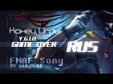 MiatriSs - Y.G.I.O. Game Over - Конец Игры RUS На русском 60 FPS