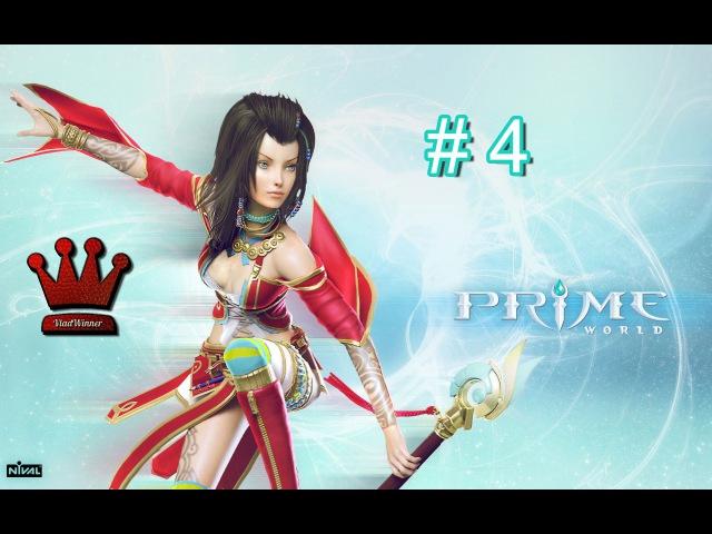 Играем в Prime World с 1st1 4
