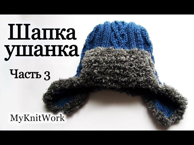 Вязание спицами. Вяжем шапку-ушанку. Часть 3. Knitting. Knit hat with earflaps. Part 3.