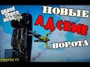 GTA 5 online СХОДКА, новые адские ворота Porovoz TV