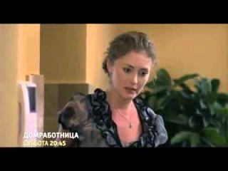 Домработница | Анонс Фильм Мелодрама Сериал | Россия 2015