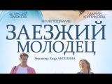 Заезжий молодец | Фильм Мелодрама Сериал | Россия 2015