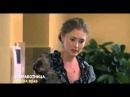 Домработница Анонс Фильм Мелодрама Сериал Россия 2015