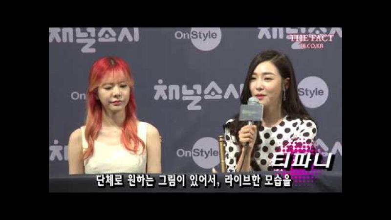 [TF영상] 성숙해진 티파니, '채널 소녀시대란?'