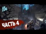 Может посохом по яйцам? - Lords of the Fallen - Прохождение на русском языке - Часть 4 (PS4)