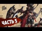 Босс Паукан-нан-на-нан! - Lords of the Fallen - Прохождение на русском языке - Часть 4 (PS4)