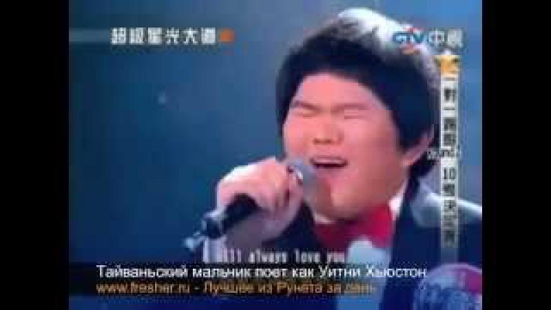 парень из Тайвани перепел Уитни Хьюстон! нереальный голос! | quail Whitney Houston! amazing voice!