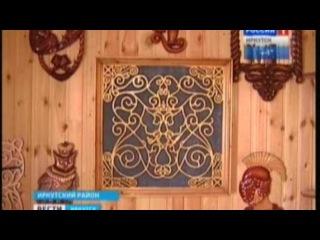 Житель поселка Урик Василий Злыгостев устроил у себя дома на
