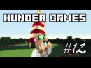 Minecraft Hunger Games #12 - РАСКИДАЛИ ВСЕХ | Майнкрафт Голодные Игры