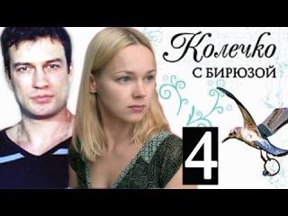 Колечко с бирюзой (4 серия) Фильм Сериал Мелодрама