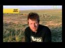 Долгий путь вокруг Земли 2004 Эпизод 3 Казахстан