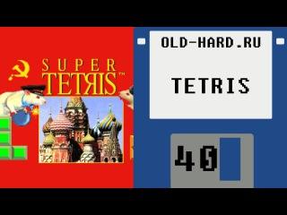 Super Tetris, Wetrix... (Old-Hard - выпуск 40)