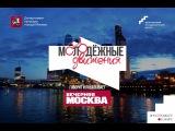 Юлия Плаксина и Саша Ветер в Вечерней Москве